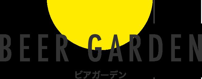 BEER GARDEN ビアガーデン