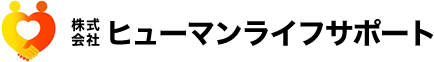 株式会社ヒューマンライフサポート