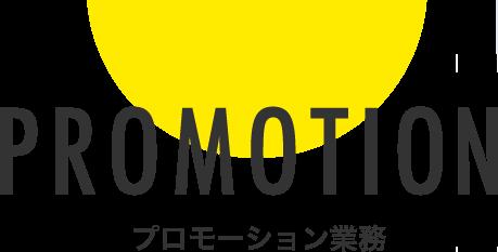PROMOTION プロモーション業務