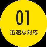 01.迅速な対応