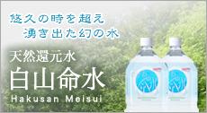 天然還元水「白山命水」