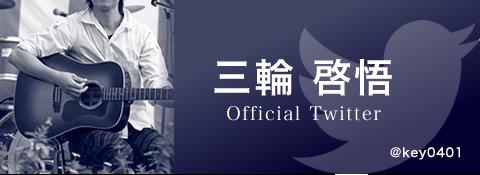 三輪 啓悟 Official Twitter