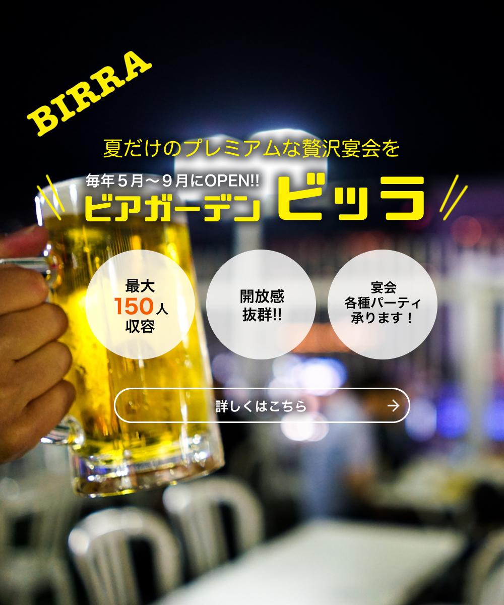 夏だけのプレミアムな贅沢宴会 毎年5月〜9月にOPEN!ビアガーデン ビッラ